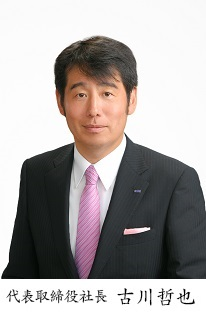 代表取締役社長 古川哲也